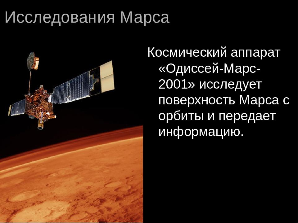 Космический аппарат «Одиссей-Марс-2001» исследует поверхность Марса с орбиты...