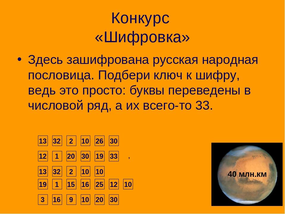 Конкурс «Шифровка» Здесь зашифрована русская народная пословица. Подбери ключ...