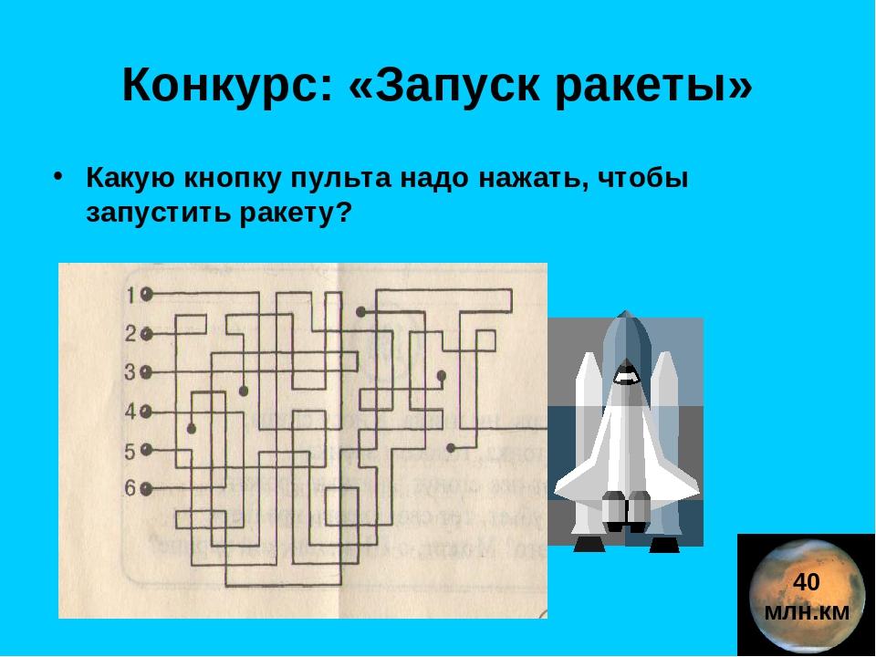Конкурс: «Запуск ракеты» Какую кнопку пульта надо нажать, чтобы запустить рак...