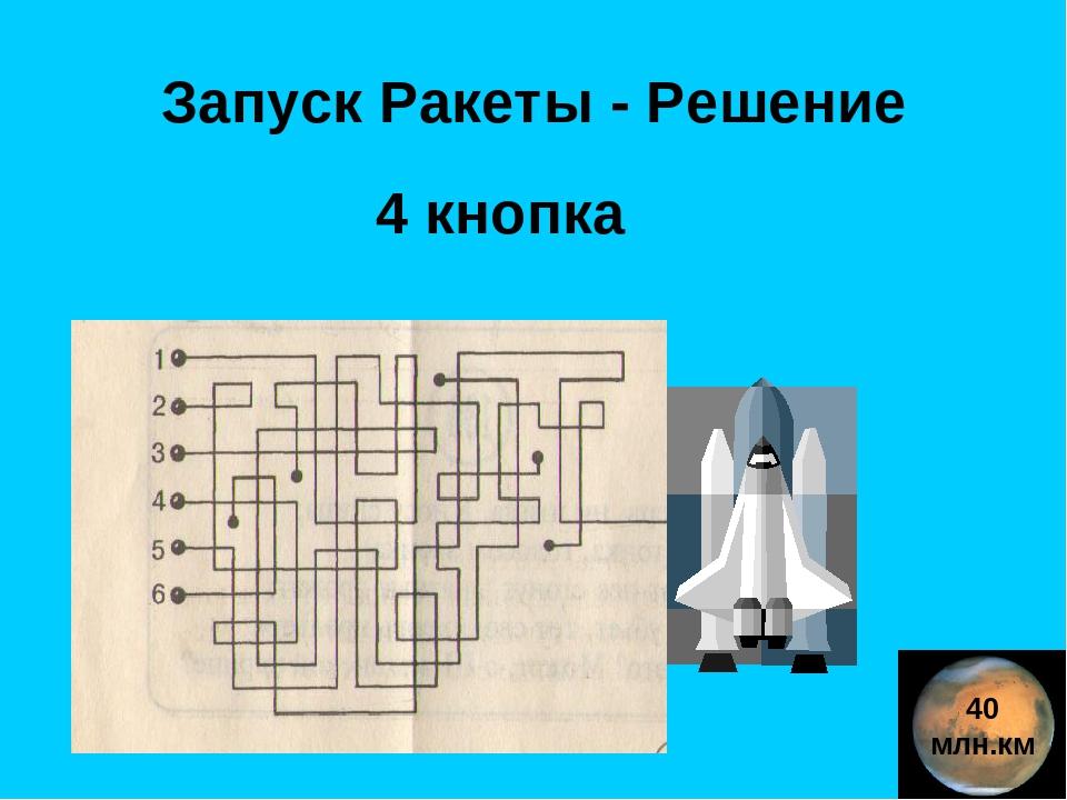Запуск Ракеты - Решение 4 кнопка 40 млн.км