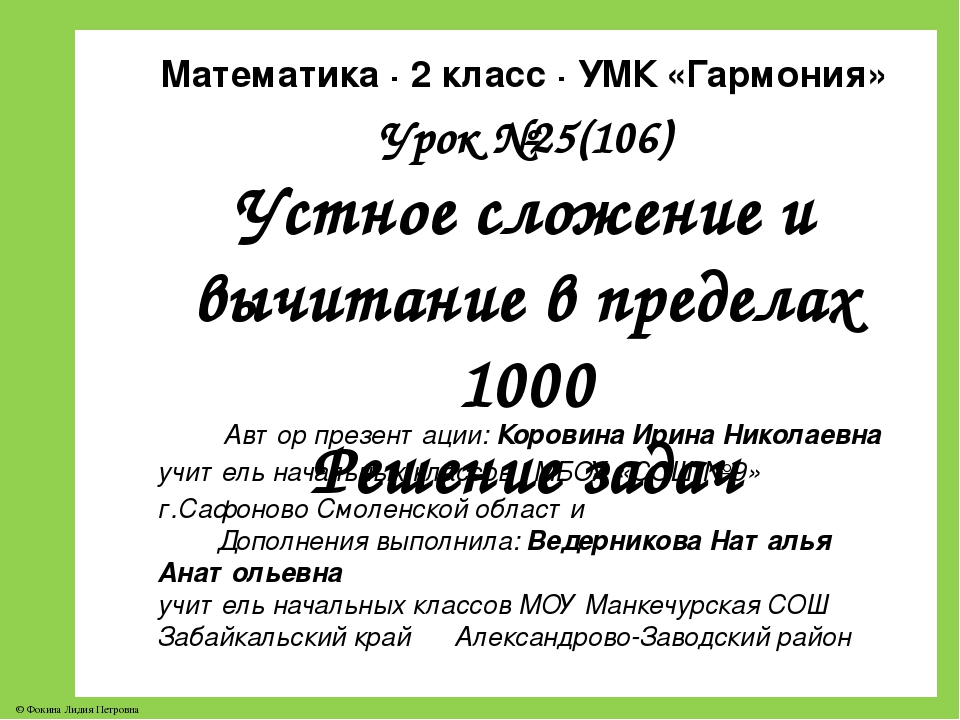 Урок №25(106) Устное сложение и вычитание в пределах 1000 Решение задач Автор...