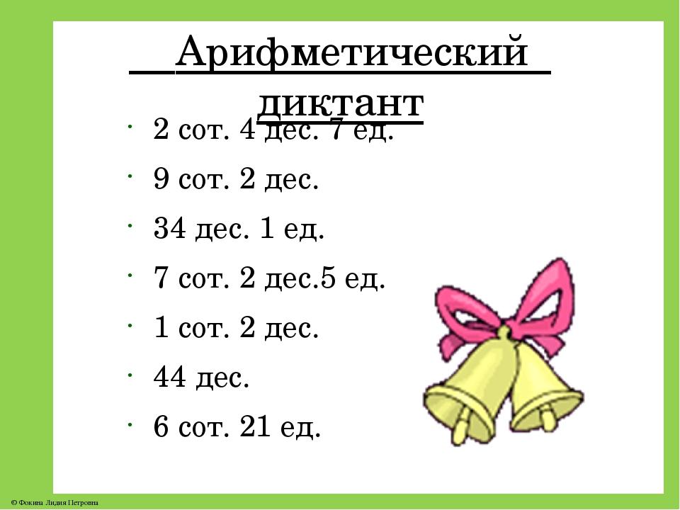 Арифметический диктант 2 сот. 4 дес. 7 ед. 9 сот. 2 дес. 34 дес. 1 ед. 7 сот....