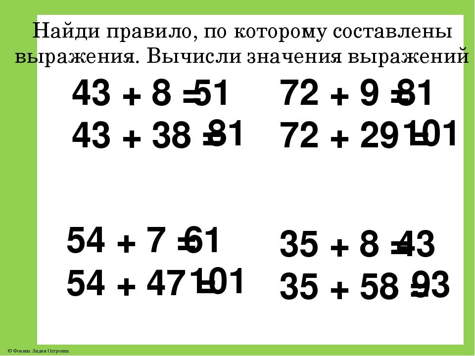 Найди правило, по которому составлены выражения. Вычисли значения выражений 4...
