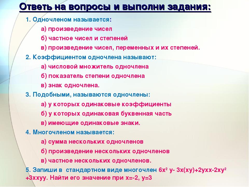Ответь на вопросы и выполни задания: 1. Одночленом называется: а) произведени...