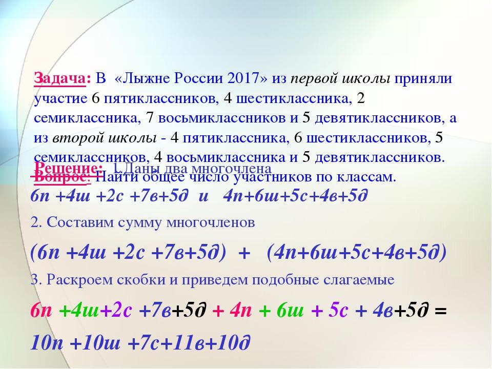 Задача: В «Лыжне России 2017» из первой школы приняли участие 6 пятикласснико...