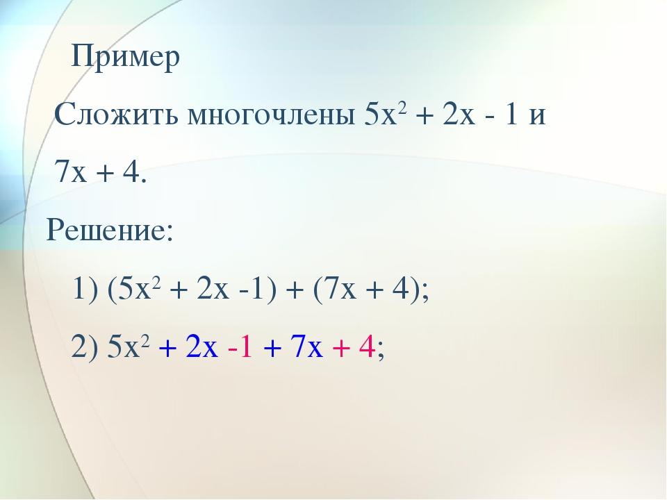 Пример Сложить многочлены 5x2 + 2x - 1 и 7x + 4. Решение:  1) (5x2 + 2x -...