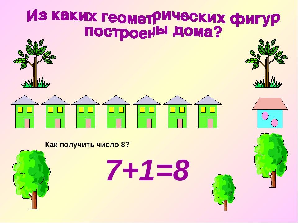 7+1=8 Как получить число 8?