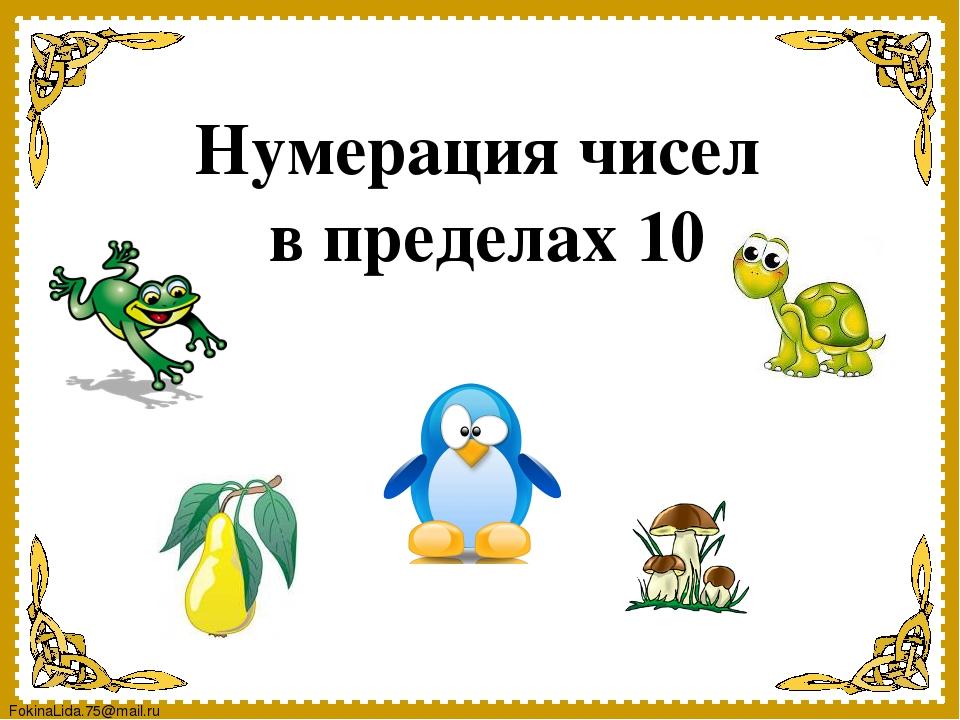 Нумерация чисел в пределах 10 FokinaLida.75@mail.ru