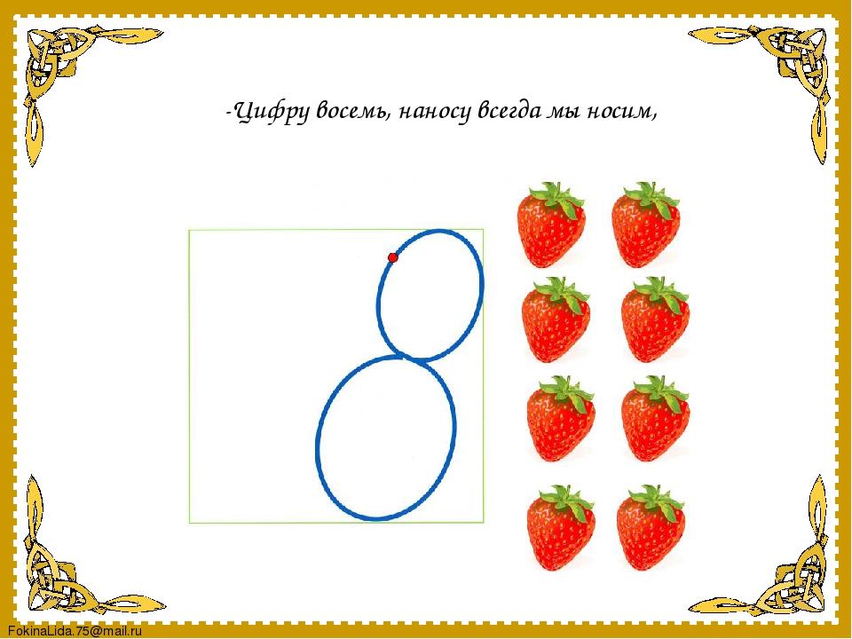 -Цифру восемь, наносу всегда мы носим, FokinaLida.75@mail.ru