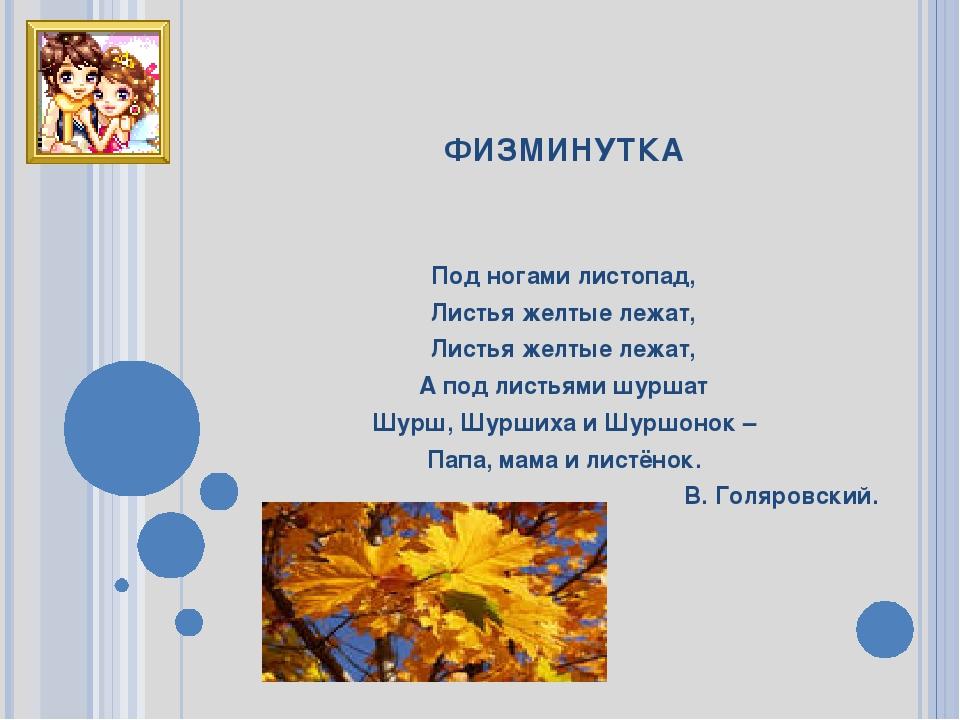 ФИЗМИНУТКА Под ногами листопад, Листья желтые лежат, Листья желтые лежат, А п...