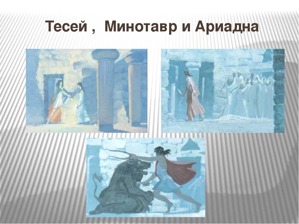 Тесей , Минотавр и Ариадна