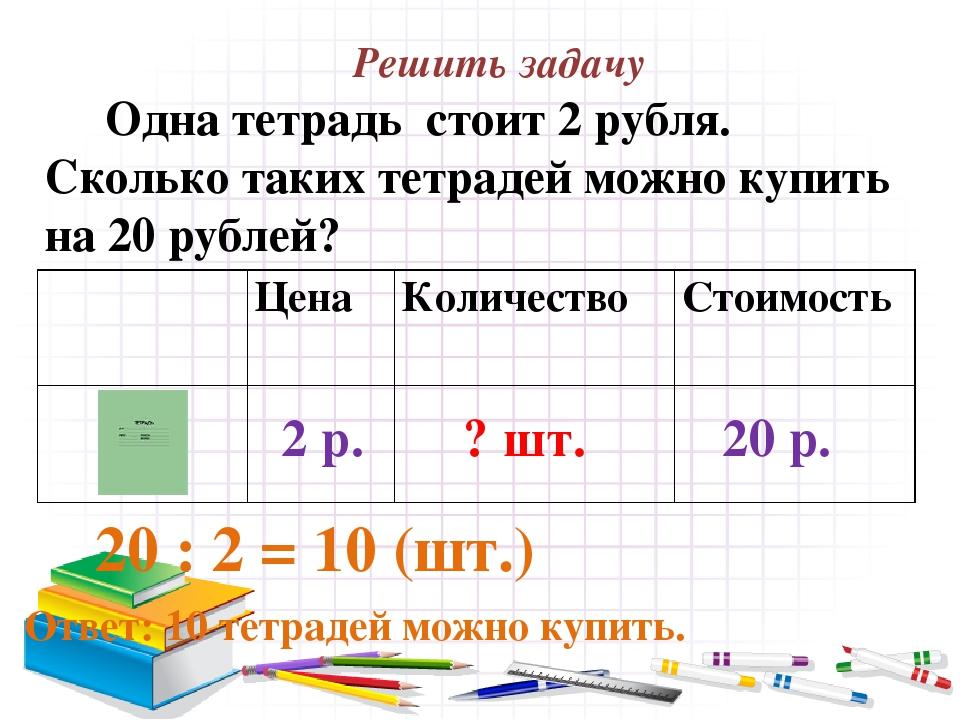 Одна открытка стоит 6 рублей вторая
