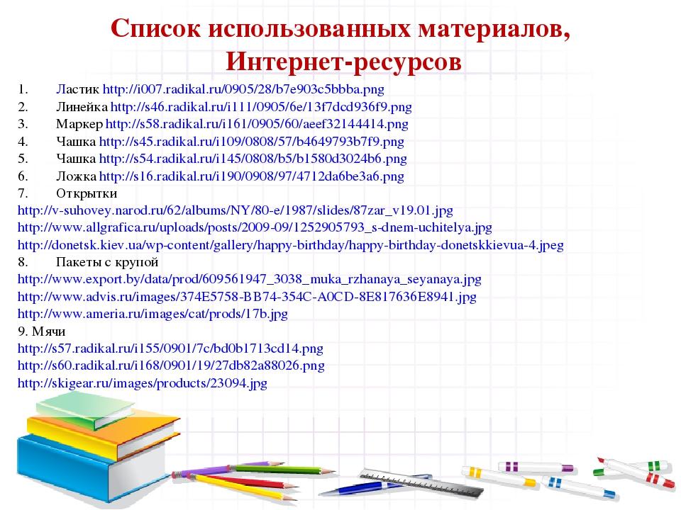 Список использованных материалов, Интернет-ресурсов Ластик http://i007.radika...