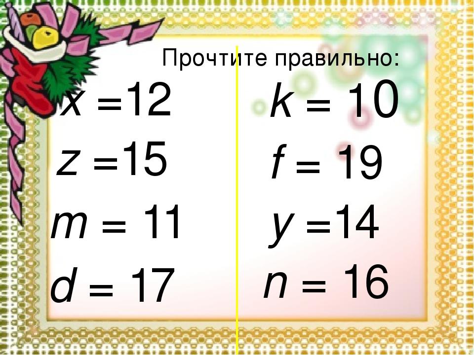 Прочтите правильно: x =12 z =15 m = 11 d = 17 k = 10 f = 19 y =14 n = 16