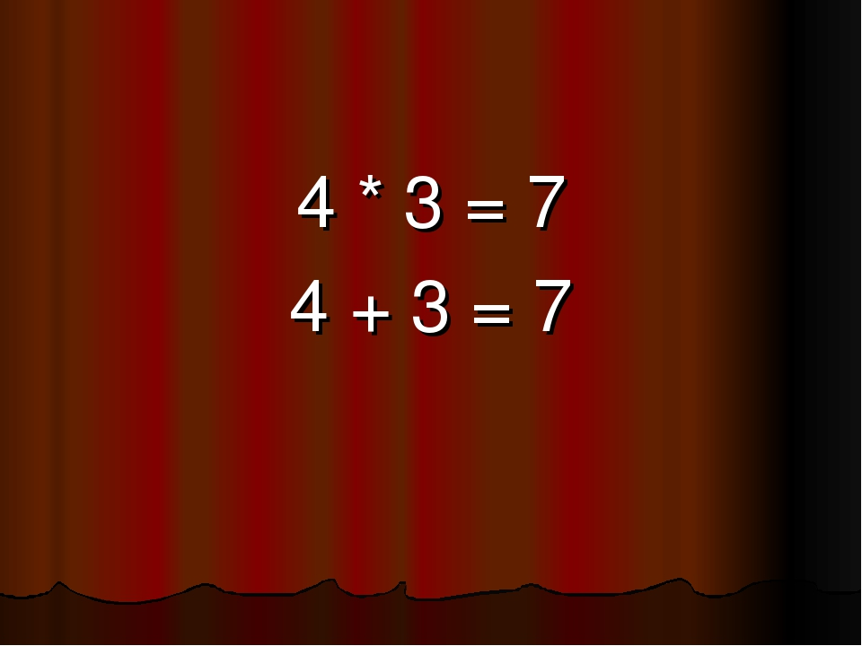 4 * 3 = 7 4 + 3 = 7