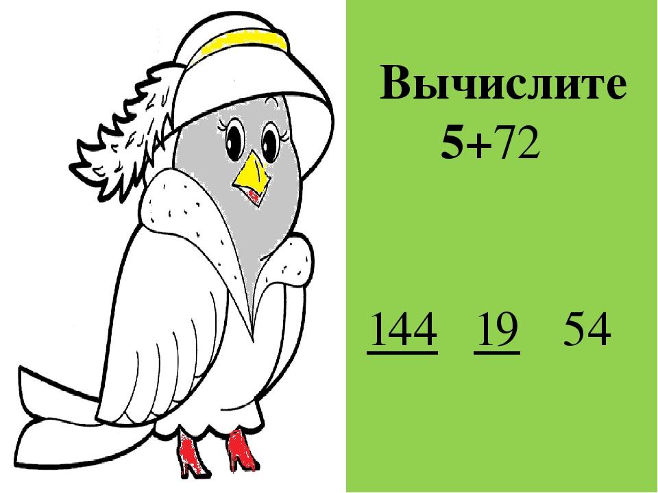 Какая из следующих степеней соответствует записи 5*5*5*5 ? 55 54 45