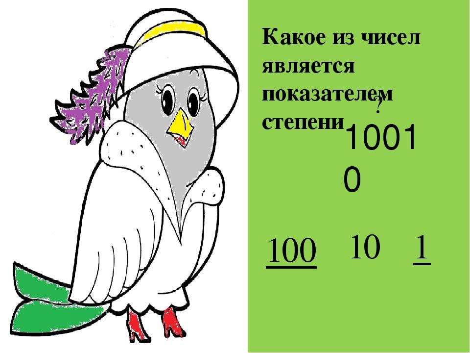 Какому числу равен квадрат числа 11 ? 121 22 13