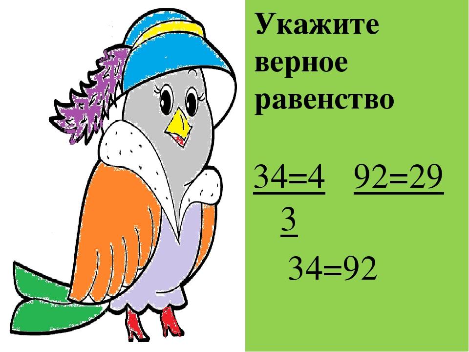 Квадратом какого числа является число 225 ? 35 25 15
