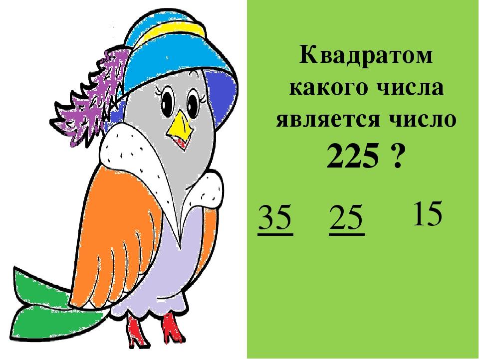 Какой цифрой оканчивается квадрат числа 47? 4 7 9