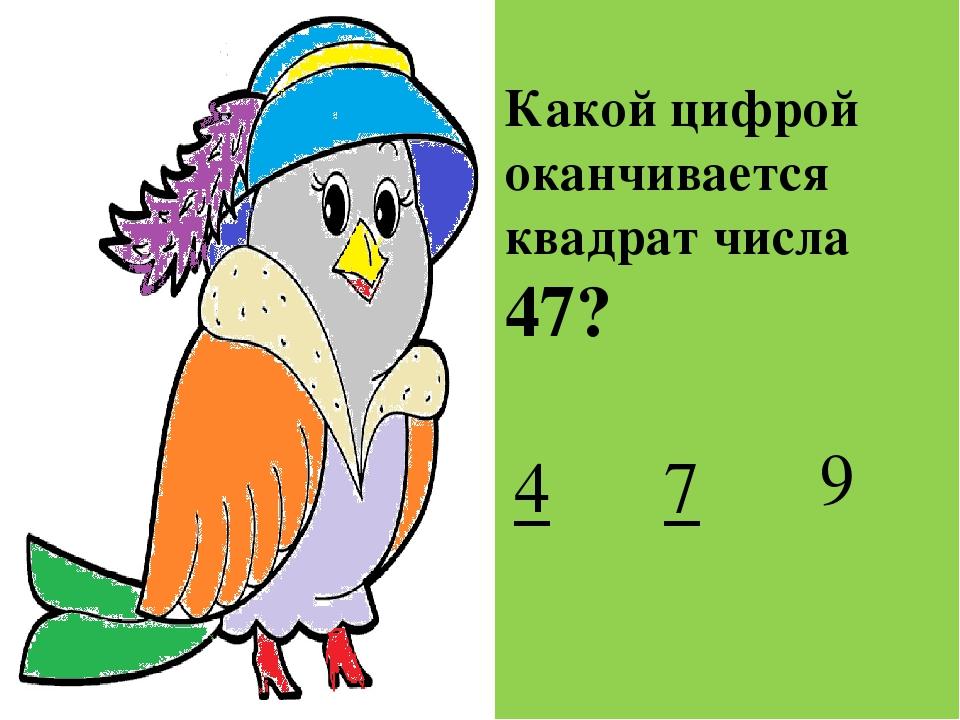 Какой цифрой оканчивается куб числа 24 ? 9 4 8