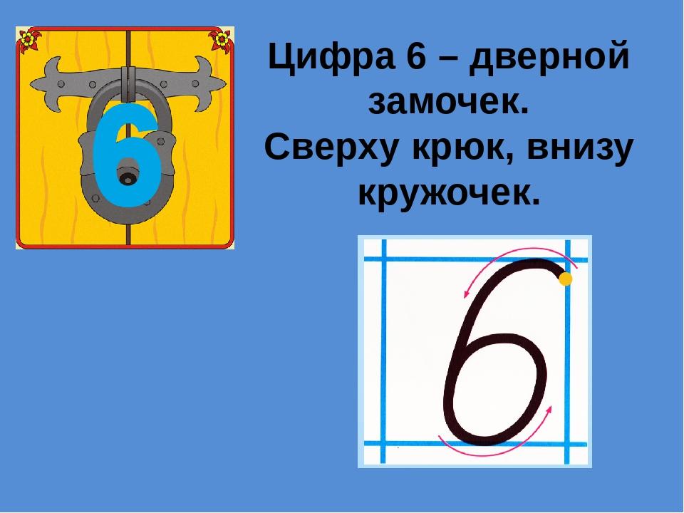 Цифра 6 – дверной замочек. Сверху крюк, внизу кружочек.