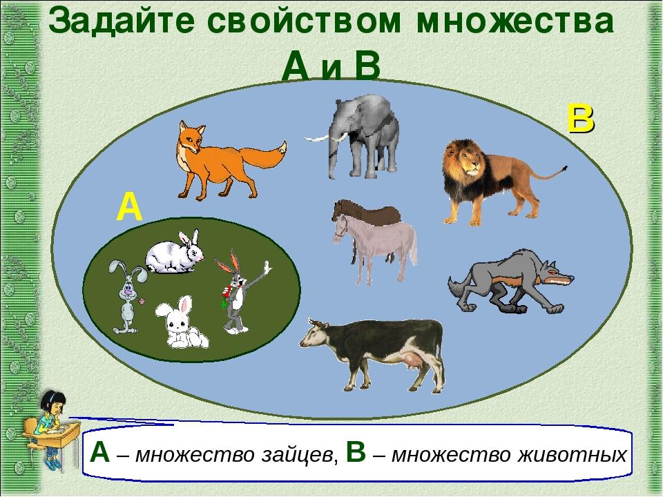 Задайте свойством множества А и В А В А – множество зайцев, В – множество жив...