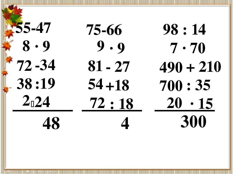 55-47 · 9 -34 :19 24 8 72 38 2 48 75-66 · 9 - 27 +18 : 18 9 81 54 72 4 98 :...