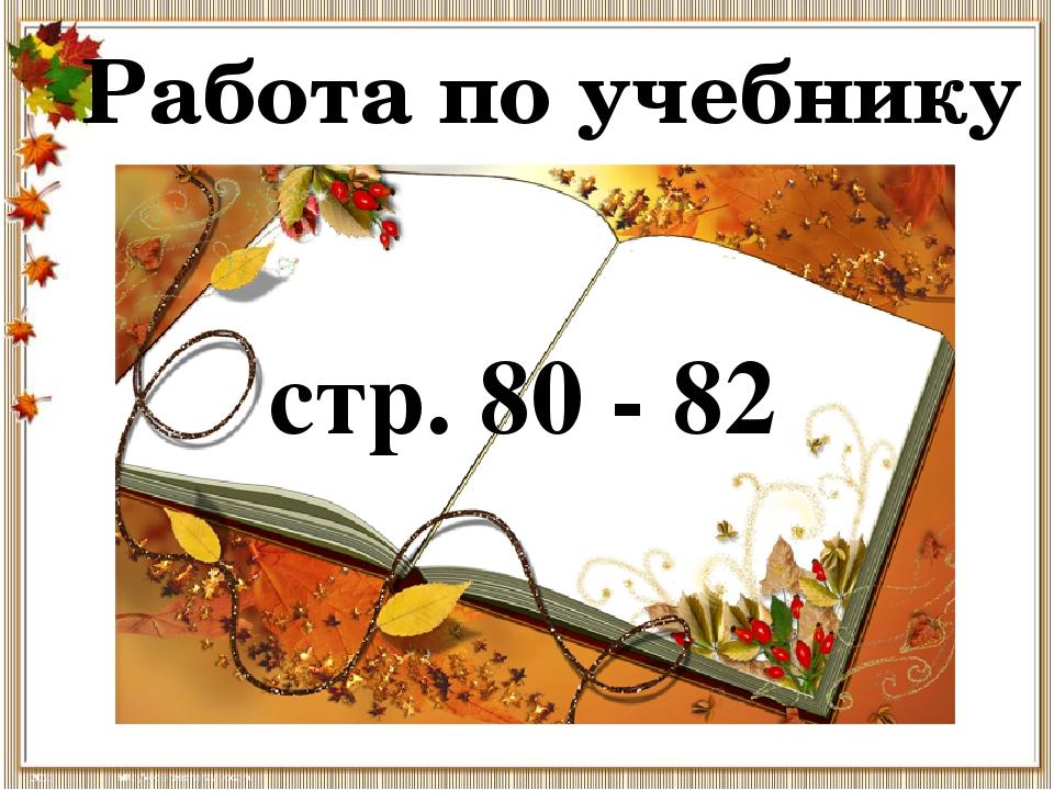 Работа по учебнику стр. 80 - 82 Тема урока: «Сложение и вычитание многозначны...