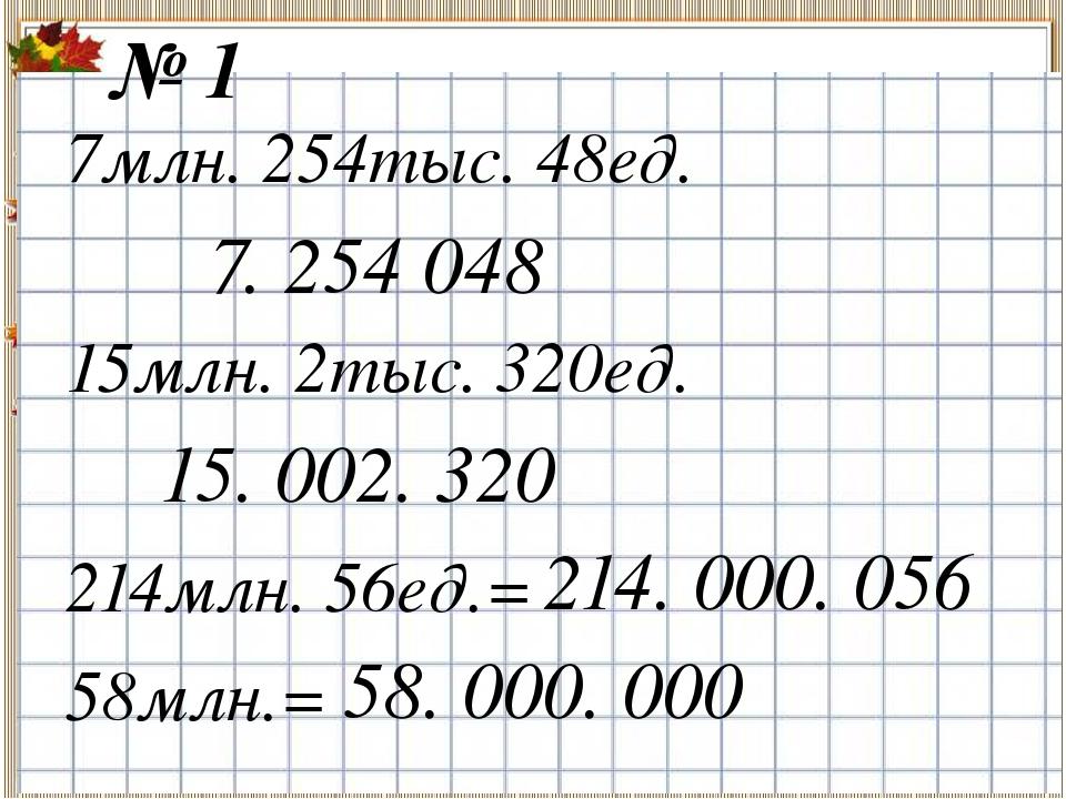 № 1 7млн. 254тыс. 48ед. 15млн. 2тыс. 320ед. 214млн. 56ед.= 58млн.= 7. 254 048...