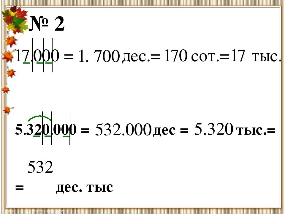 № 2 17.000 = дес.= сот.= тыс. 5.320.000 = дес = тыс.= = дес. тыс 1. 700 170 1...
