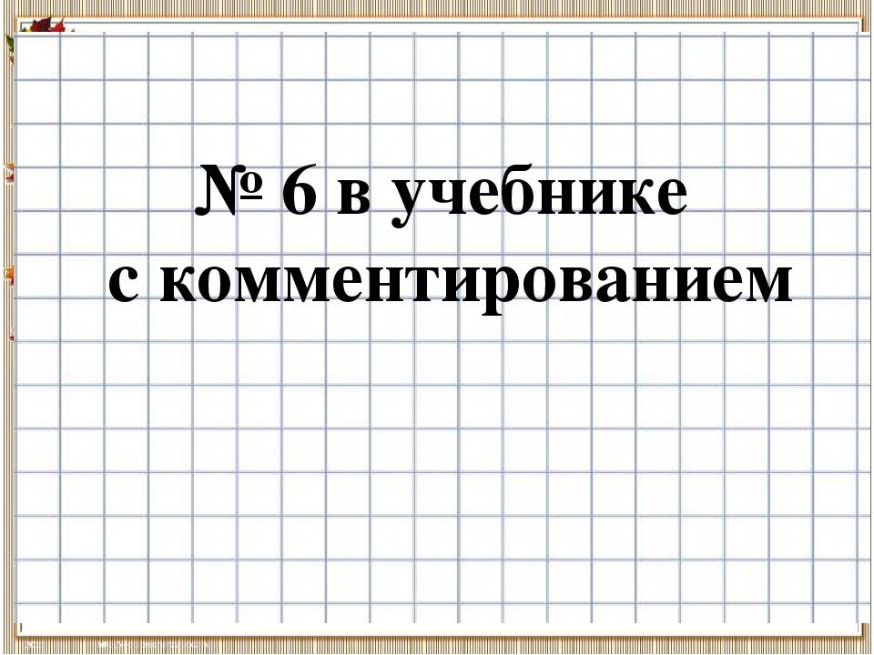 № 6 в учебнике с комментированием 7653, 43124, 32486, 87896