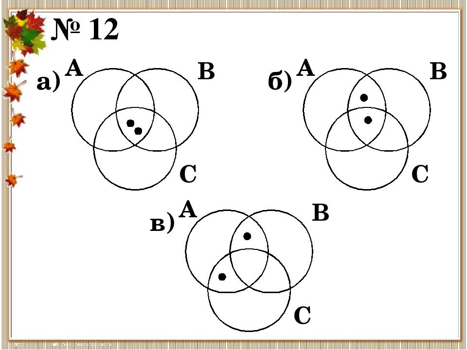 № 12 а) А В С б) А В С в) А В С