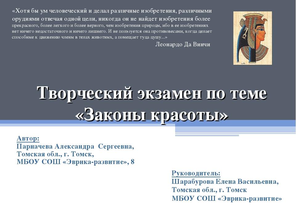 Творческий экзамен по теме «Законы красоты» Автор: Парначева Александра Серге...