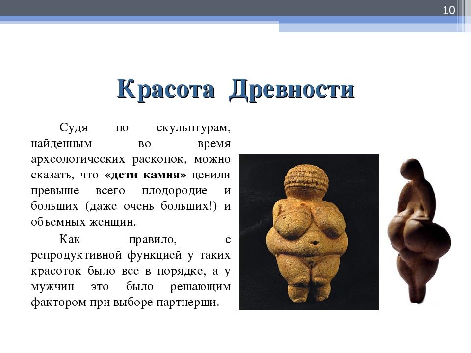 Красота Древности Судя по скульптурам, найденным во время археологических рас...