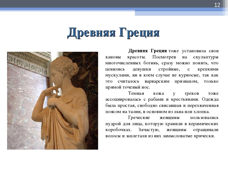Древняя Греция Древняя Грециятоже установила свои каноны красоты. Посмотрев...