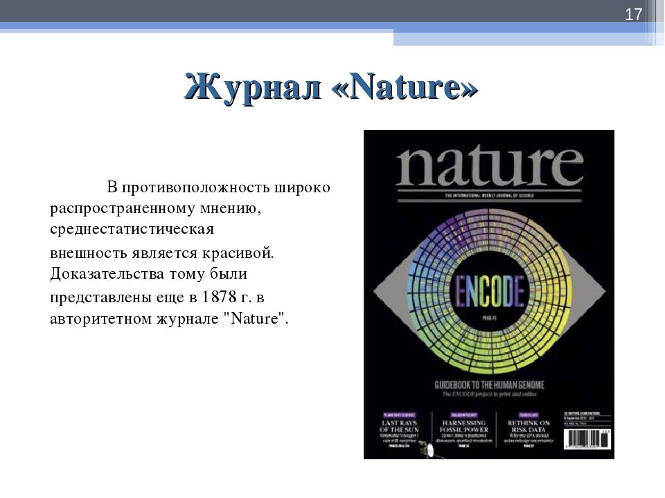 Журнал «Nature» В противоположность широко распространенному мнению, среднест...