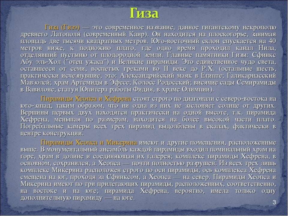 * Гиза (Гизэ) — это современное название, данное гигантскому некрополю древне...
