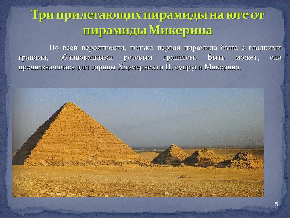 * По всей вероятности, только первая пирамида была с гладкими гранями, облицо...
