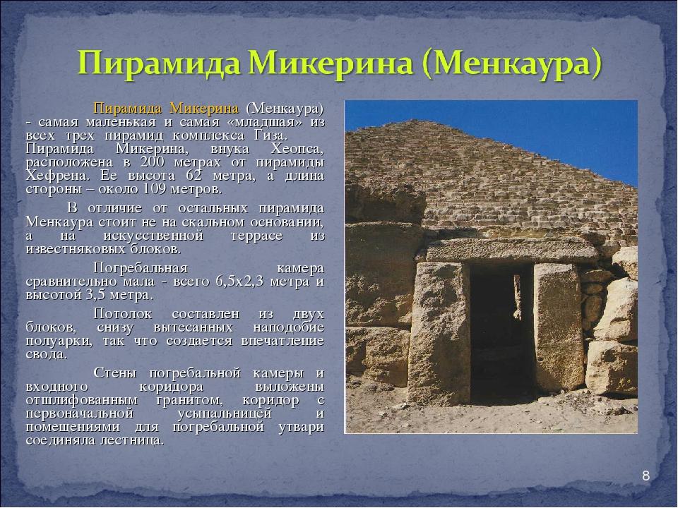 * Пирамида Микерина (Менкаура) - самая маленькая и самая «младшая» из всех тр...