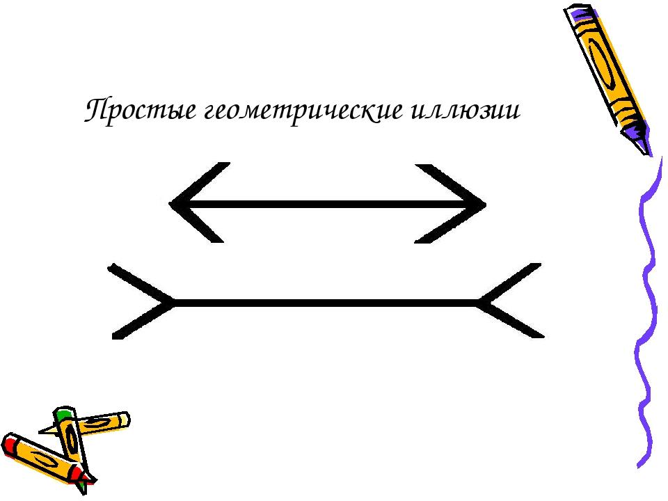 Простые геометрические иллюзии