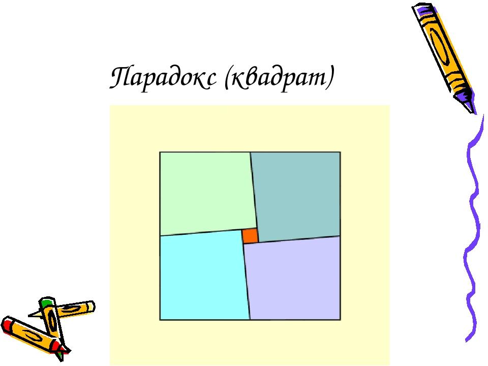 Парадокс (квадрат)