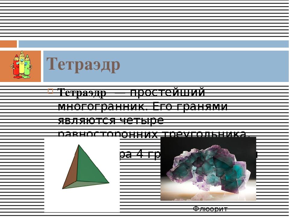 Тетраэдр— простейший многогранник. Его гранями являются четыре равносторонн...