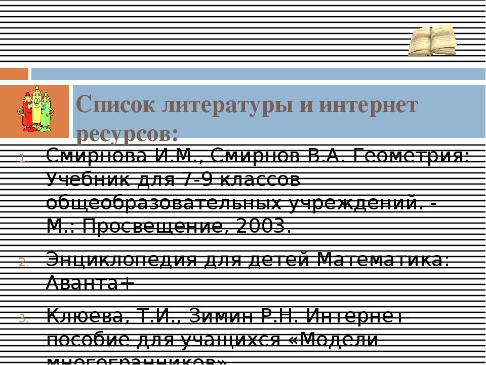 Смирнова И.М., Смирнов В.А. Геометрия: Учебник для 7-9 классов общеобразовате...