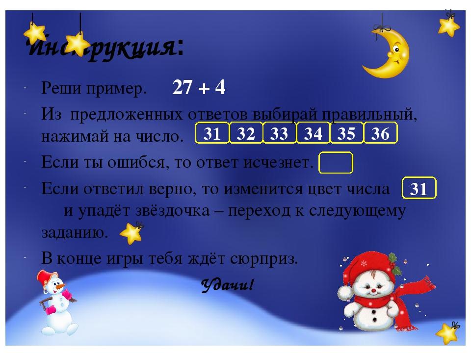 Инструкция: 27 + 4 31 32 33 34 35 Реши пример. Из предложенных ответов выбира...