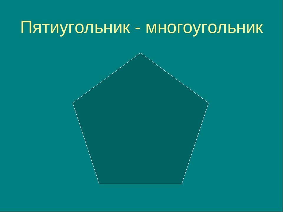 Пятиугольник - многоугольник