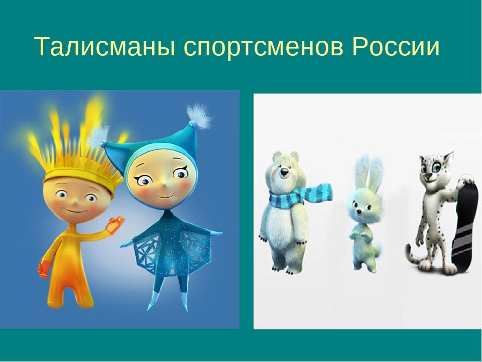 Талисманы спортсменов России