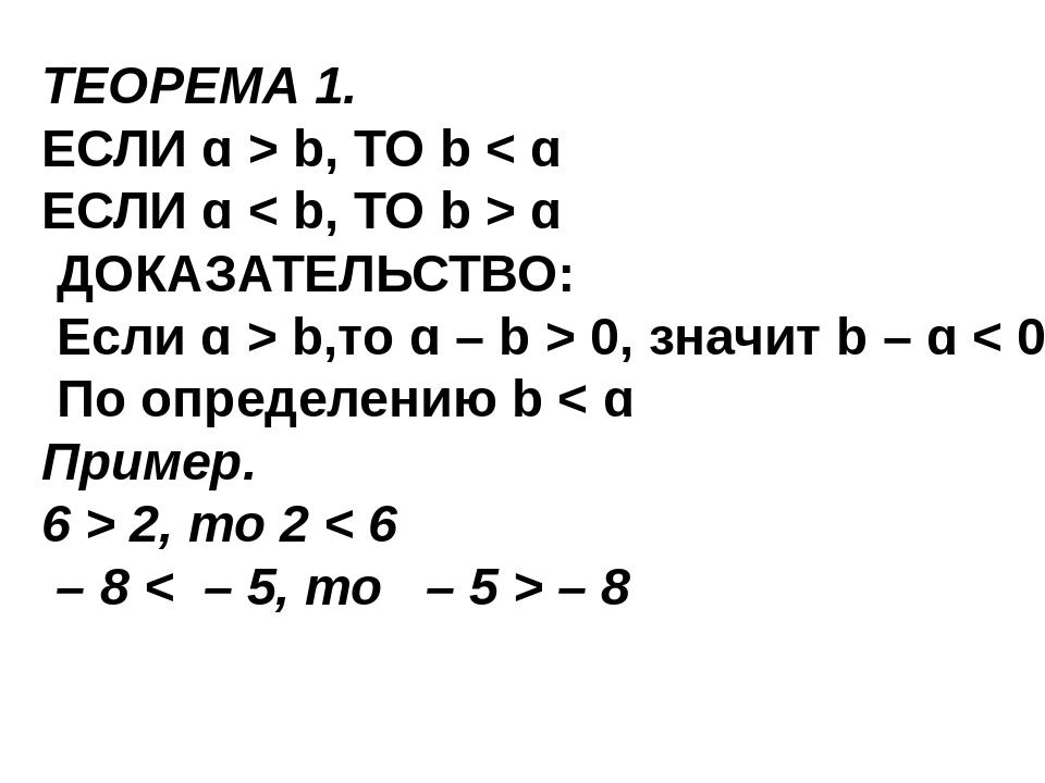 ТЕОРЕМА 1. ЕСЛИ ɑ > b, ТО b < ɑ ЕСЛИ ɑ < b, ТО b > ɑ ДОКАЗАТЕЛЬСТВО: Если ɑ >...