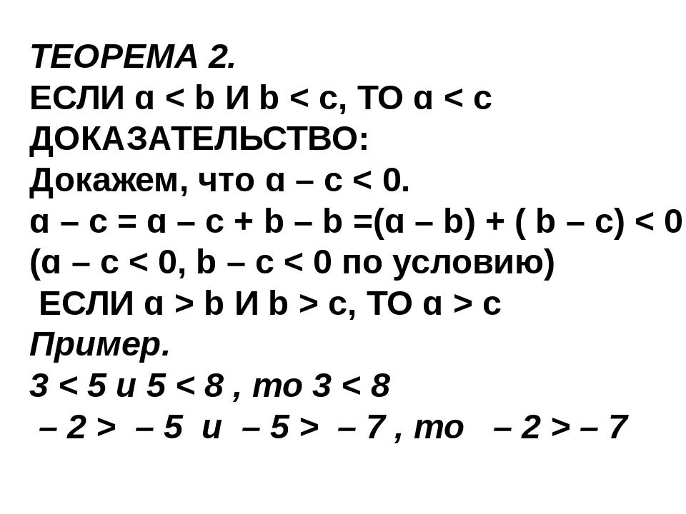 ТЕОРЕМА 2. ЕСЛИ ɑ < b И b < c, ТО ɑ < c ДОКАЗАТЕЛЬСТВО: Докажем, что ɑ – c <...