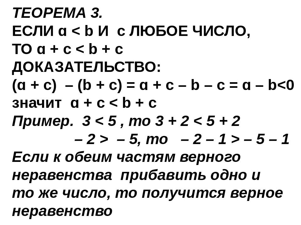 ТЕОРЕМА 3. ЕСЛИ ɑ < b И c ЛЮБОЕ ЧИСЛО, ТО ɑ + c < b + c ДОКАЗАТЕЛЬСТВО: (ɑ +...