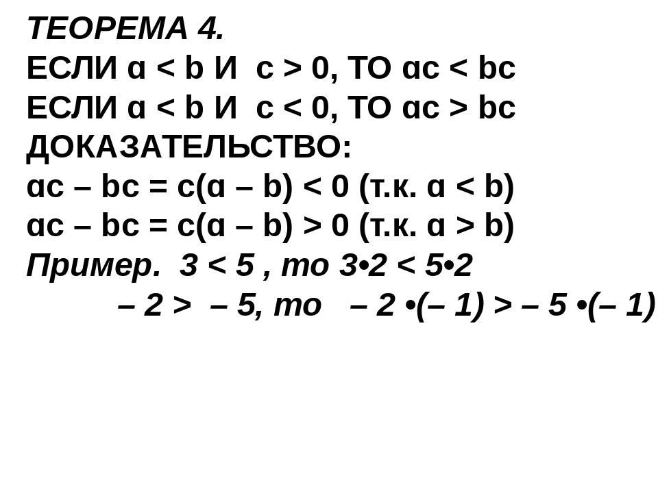 ТЕОРЕМА 4. ЕСЛИ ɑ < b И c > 0, ТО ɑc < bc ЕСЛИ ɑ < b И c < 0, ТО ɑc > bc ДОКА...